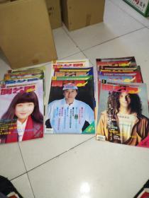 演艺圈 都市娱乐画刊 1995年1到12期