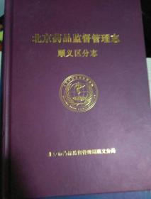 北京药品监督管理志 顺义区分志
