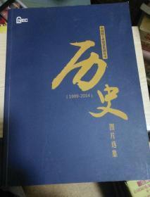 中国工业建设集团公司历史图片选集(1999-2014)