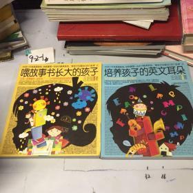喂故事书长大的孩子+培养孩子的英文耳朵【两册合售】