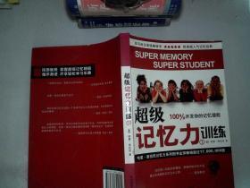 超级记忆力训练Ⅰ