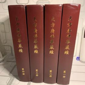 大方广佛华严经(八十卷精装本)第四册