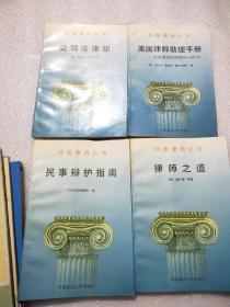 外国律师丛书:美国律师助理手册、公司法律部、律师之道、民事辩护指南(四本合售)