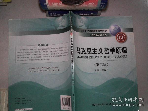 马克思主义哲学原理(第2版)/21世纪远程教育精品教材·公共基础课系列