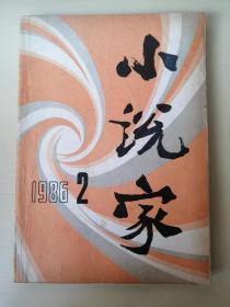 小说家 1986 2