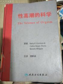 性高潮的科学——A书架
