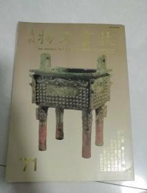 故宫文物月刊(71)