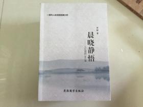 《晨晓静悟》-人生感悟366篇-山东栖霞作家一部为人处世的经典力作