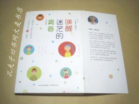 《唤醒迷茫的青春(英汉对照版)》山西教育出版社