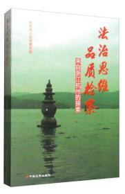 法治思维 品质检察 专著 来自浙江杭州的探索 fa zhi si wei pin zhi jian cha