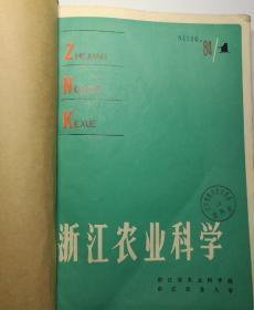 浙江农业科学(双月刊)  1984年(1-6)期   合订本   馆藏