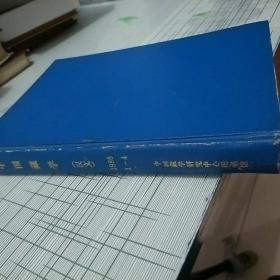 中国藏学(1988年1——4)