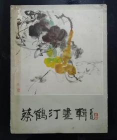 C317蔡鹤汀画辑(12张全)