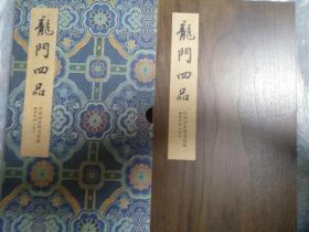 碑帖善本精华《龙门四品》,木夹子,一版一印