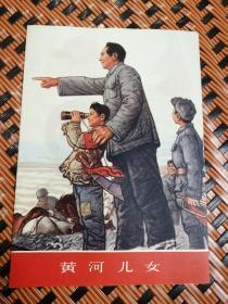 黄河儿女 (16开国画78年1版1印)