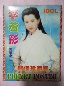 李若彤 偶像珍藏集明信片10张