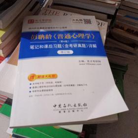 圣才教育·彭聃龄《普通心理学》(第4版)笔记和课后习题详解(修订版)(赠电子书大礼包)