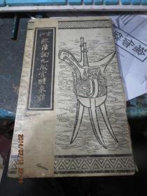 民国旧书1318-13           宋拓欧阳询九成宫醴泉铭