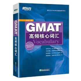 新东方 GMAT高频核心词汇