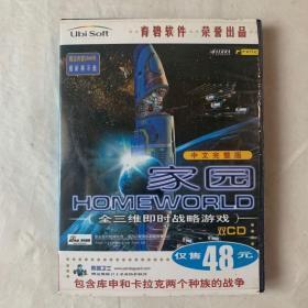游戏光盘:家园 正版(中文完整版,全三维即时战略游戏,1育碧千禧游戏展示盘+家园CD+家园使用手册+用户卡一张