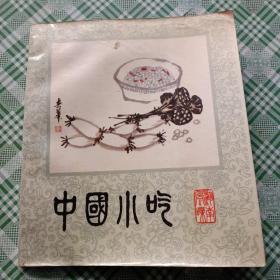 中国小吃《湖南》