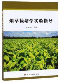 烟草栽培学实验指导
