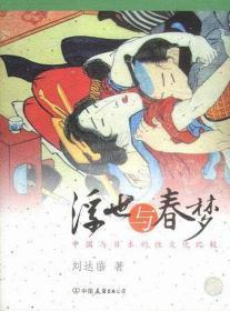 浮世与春梦:中国与日本的性文化比较   Y