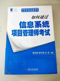DI286206  如何通过信息系统项目管理师考试【一版一印】