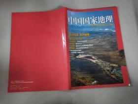 中国国家地理 青海省海西蒙古族藏族自治州专刊 。