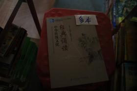 中华传统文化 经典诵读