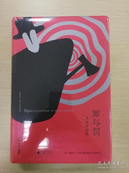 文学纪念碑罪与罚学术评论版