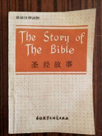 英语注释读物:圣经故事(节选本)