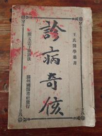 王氏医学业书  诊病奇侅  (附 五云子腹诊法)(1931年7月)