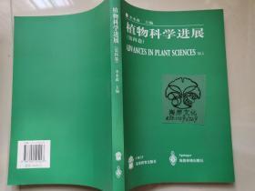 植物科学进展.第四卷