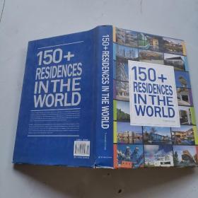 150+全球住宅建筑