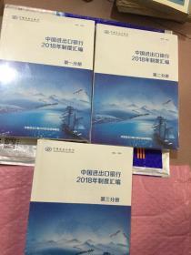 中国进出口银行2018年制度汇编.第一分册.第二分册.第三分册、共三册未拆封