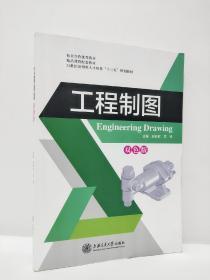 工程制图双色板/赵彩虹、苏铭