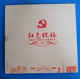 《红色祝福》中国共产党成立九十周年纪念册