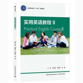 实用英语教程(2)/肖坤丽/高等职业教育十三五规划教材