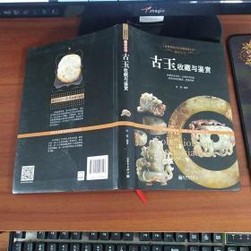 通灵之宝:古玉收藏与鉴赏(16开 软精装)