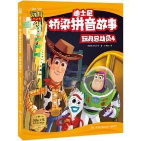 玩具总动员()4/迪士尼桥梁拼音故事