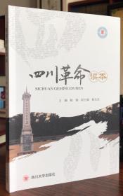 四川革命读本