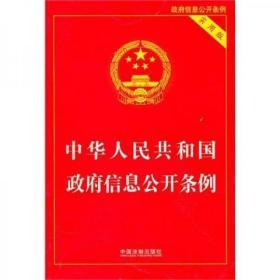 正版二手 中华人民共和国政府信息公开条例(实用版) 中国法制出版社 9787509321157