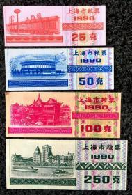 上海市粮票1990全4枚
