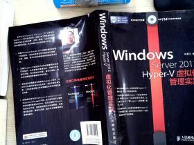 Windows Server 2012 Hyper:V虚拟化管理实践
