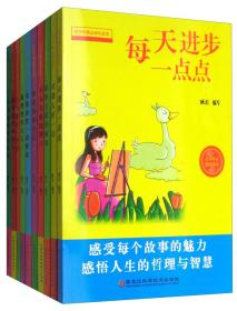 S青少年励志成长故事(全十册)