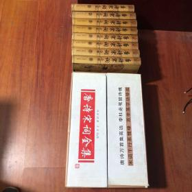 唐诗宋词全集 全8册 精装---盒装  未使用