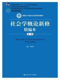 正版 社会学概论新修 精编本 第二版2版 郑杭生 中国人大出版