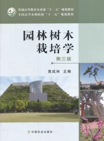 园林树木栽培学第3版三 黄成林 中国农业出版 9787109226739