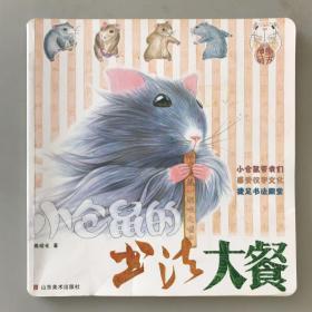 小仓鼠的书法大餐